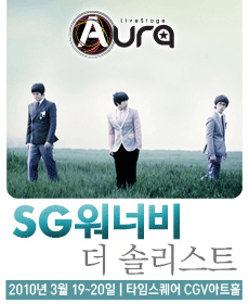 Live Stage Aura 2nd : SG Wannabe The Soloist