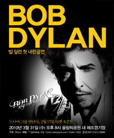 Bob Dylan in Korea