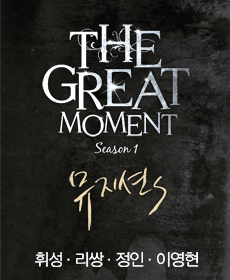 The Great Moment season1. Musicans-S Featuring Wheesung, Leessang, Jeong-in, Lee Young-hyeon