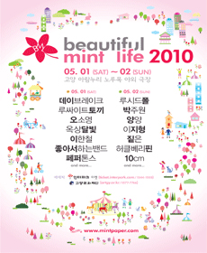BEAUTIFUL MINT LIFE : 2010