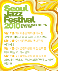 2010 Seoul Jazz Festival