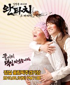 Kim Jang-hoon & PSY's
