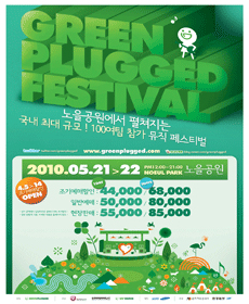 Green Plugged Festival