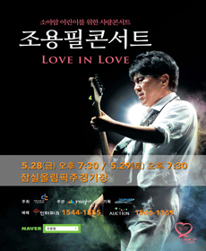 Cho Yong-pil Concert : Love in Love