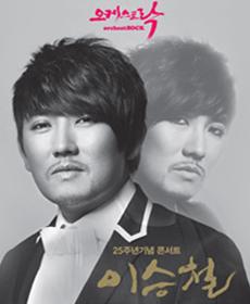 Sonata & Lee Seung-cheol's 25th Anniversary