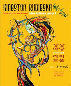Kingston Rudieska's SKA BLESS YOU! Concert