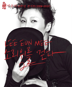 Lee Eun-mi's 20th Anniversary Concert :