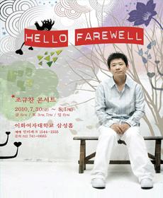 Cho Gyu-chan Concert