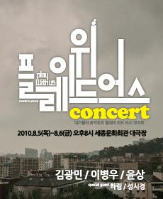 Kim Gwang-min, Lee Byung-woo, & Yoon-sang's Concert: Play With Us