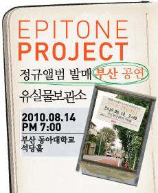 Epitone Project Concert