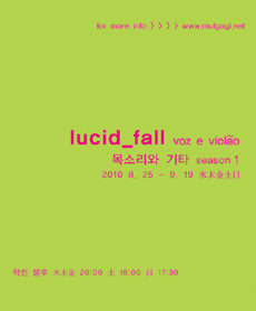 Lucid Fall Voz E Violao (Voice & Guitar) Season 1 Concert