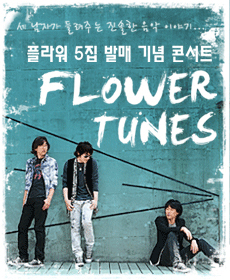 Flower's Seoul Concert Celebrating The Release Of Their 5th Album 『Flower Tunes』