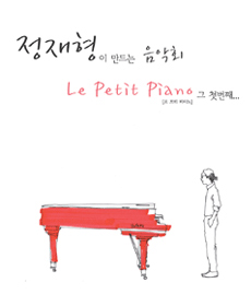 Le Petit Piano Concert Created By Jung Jae-hyung…The First One
