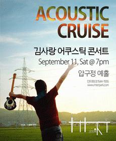 "Kim Sa-rang Concert: ""Acoustic Cruise"""
