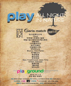 Chuncheon Playground Music & Camping Festival