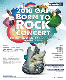2010 GAP Born To Rock Concert