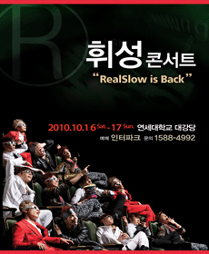 Wheesung's Concert: RealSlow is Back?