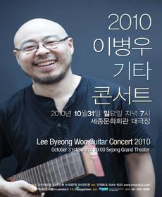 2010 Lee Byung-woo Guitar Concert
