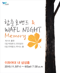 Ham Choon-ho & WAFL Night- Memory With Park Jung-hyun (Lena Park), Yurisangja (Glass Box), Yoo Hee-yeol, Lucid Fall