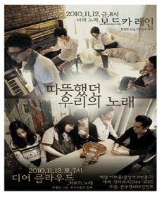 """Dear Cloud Concert """"Song Of Comfort"""""""