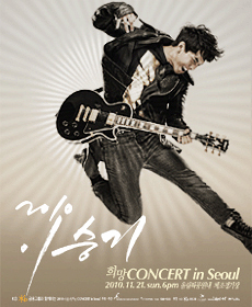 2010 Lee Seung-gi Hope Concert In Seoul