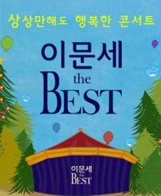 2010 Lee Moon-se The Best Concert