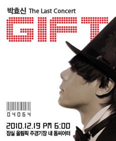 Park Hyo-shin's 〈GIFT04064〉 Concert