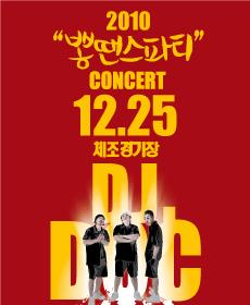 2010 DJ.DOC Nationwide Tour : Bbong Dance Party