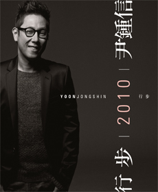 Yoon Jong-shin Concert