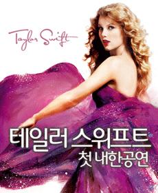 Taylor Swift Concert In Korea