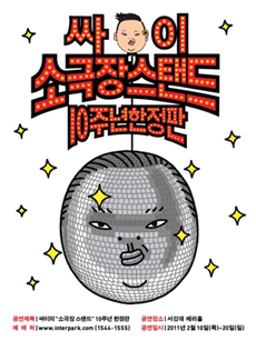 PSY's Small Theatre Stand 10th Anniversary Limited Edition Concert