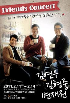 Kim Yeon-woo, Kim Hyung-joong, and Byeon Jae-won: Friends Concert