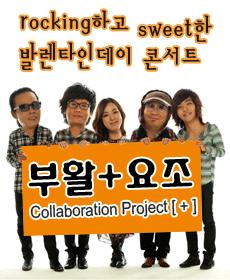 Boohwal & Yozo, Collaboration Project Concert