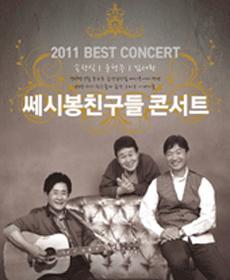 C'est Si Bon & Friends Busan Concert