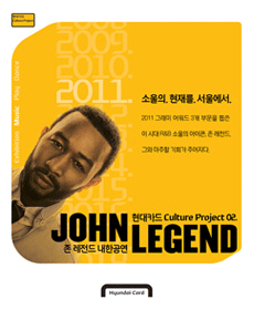Hyundai Card Culture Project 02 : John Legend Korea Concert