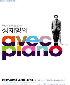 Jung Jae-hyung's Avec Piano April 2011 Soiree