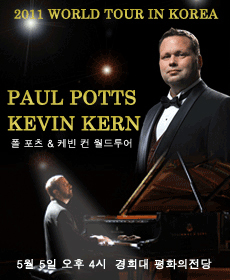 2011 Paul Potts & Kevin Kern