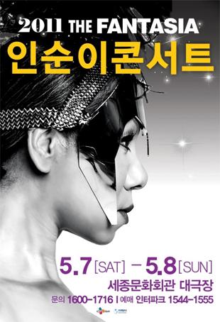 2011 Insooni Concert〈The Fantasia〉