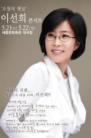 2011 Lee Sun-hee Concert