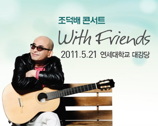 Jo Deok-bae Concert With Friends