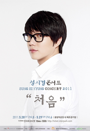 2011 Sung Shi-kyung Concert