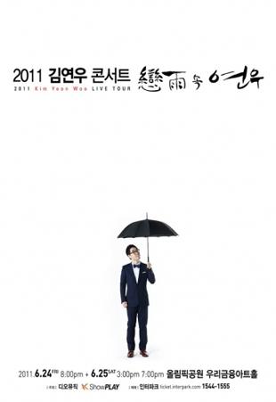 2011 Kim Yeon-woo Seoul Concert 『Yeon-woo Within 戀雨  (Longing Comparison)』