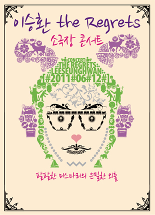 Lee Seung-hwan & The Regrets Small Theatre Concert (Daegu)