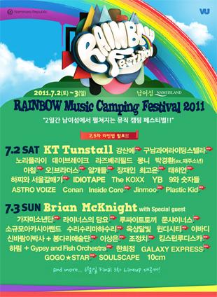 Rainbow Music Camping Festival 2011 (Nami Island)