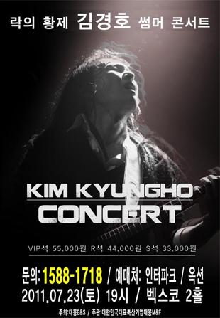 Kim Kyung-ho Concert In Daegu