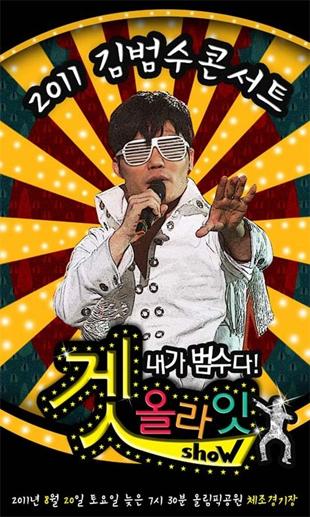 2011 Kim Bum-soo Seoul Concert <Get Alright Show> I