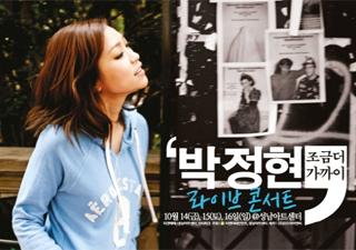 Park Jung-hyun's Nationwide Tour Concert <A Little Bit Closer>