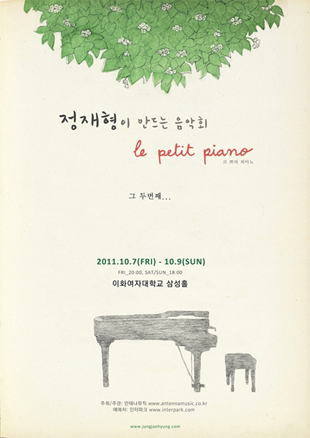 Music Recital Created By Jung Jae-hyung, The Second Le Petit Piano