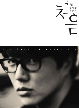 2011 Sung Shi-kyung's Nation-wide Tour :