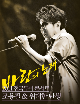 2011 Cho Yong-pil & The Great Birth Nation-Wide Tour (Seong-nam Concert)